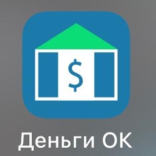 Внедряем привычки богатых людей №1Всегда считать свои деньги. Вы знаете, сколько в данный момент денег у вас в кошельке? На счетах в банке? Дома в заначке?Я начал считать деньги в 2008 году, установив программу учёта финансов на телефон HTC, работающий на Windows. На iPhone использую бесплатное приложение «Деньги ОК»А вы каким приложением пользуетесь, напишите в комментариях?#инвестиции #forex #фондовыйрынок #ipo #акции #финансоваяграмотность #nsannikov #финансы #свобода #семья #время #команда #бизнес